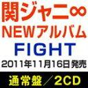 【初回仕様】《送料無料》関ジャニ∞[エイト]/FIGHT(通常盤/2CD)(CD)