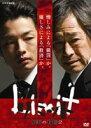 リミット 刑事の現場2 [DVD]
