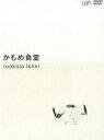 【歳末特価!】かもめ食堂(DVD) ◆25%OFF!