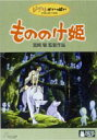 もののけ姫(DVD)