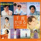 千賀かほる / ゴールデン☆ベスト 千賀かほる 真夜中のギター [CD]