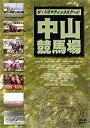 ザ・ドラマティックステージ 中山競馬場(DVD)