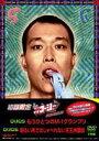 やりすぎコージー DVD-BOX3(初回生産限定)(DVD) ◆20%OFF!