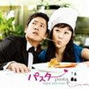 《送料無料》(オリジナル・サウンドトラック) 韓国ドラマ パスタ(Pasta) オリジナル・サウンド・トラック(CD+DVD)(CD)