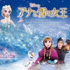 《送料無料》(オリジナル・サウンドトラック) アナと雪の女王 オリジナル・サウンドトラック(CD)