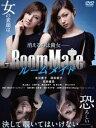 ルームメイト(DVD)