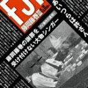 CD『藤岡藤巻III』