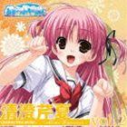 松田理沙(清澄芹夏)/PCゲーム あまつみそらに! キャラクターソング Vol.2 清澄芹夏(CD)