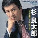杉良太郎 / ゴールデン☆ベスト 杉良太郎 ヒット&カバーコレクション 1975-1989 [CD]