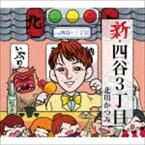 北川かつみ/新・四谷3丁目/四谷・3丁目(CD)