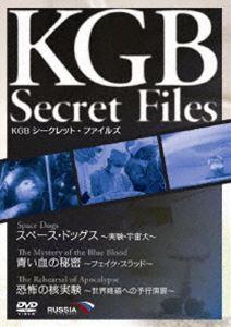 KGB シークレット・ファイルズ スペース・ドッグス〜実験・宇宙犬〜/青い血の秘密〜フェイク・ブラッド〜/恐怖の核実験〜世界終焉への予行演習〜(DVD)