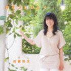 佐藤弥生/絆をつなげよう(CD)