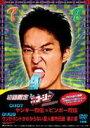 やりすぎコージー DVD-BOX4(初回生産限定)(DVD) ◆20%OFF!