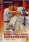 新極真会 第9回全世界空手道選手権大会 2007年10月13-14日 東京都体育館(DVD)