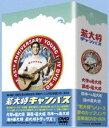 若大将キャンパス(初回限定生産)(DVD) ◆20%OFF!