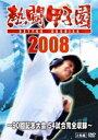 熱闘甲子園 2008〜90回記念大会 54試合完全収録〜(DVD) ◆20%OFF!