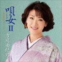 《送料無料》市川由紀乃/唄女 うたいびとII 〜昭和歌謡コレクション(CD)
