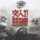村松崇継/突入せよ! あさま山荘 事件 オリジナル・サウンドトラック(CD)