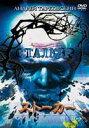 ストーカー(DVD) ◆20%OFF!