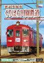 さようなら くりはら田園鉄道 石越〜細倉マインパーク前往復 [DVD]