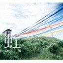 ゆず/虹(CD)