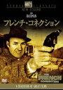 DVD『フレンチ・コネクション』