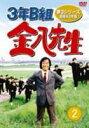 3年B組金八先生 第3シリーズ 昭和63年版 DVD-BOX2(DVD) ◆20%OFF!