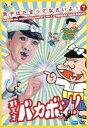 男子はだまってなさいよ!7 天才バカボン(DVD) ◆20%OFF!