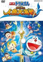 ★決算セール映画 ドラえもん のび太の人魚大海戦(DVD)
