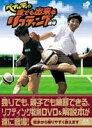 ペナルティの誰でも出来るリフティング道場(DVD) ◆20%OFF!