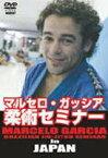 マルセロ・ガッシア柔術セミナー in JAPAN [DVD]