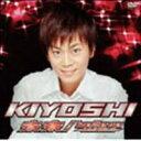 KIYOSHI/未来 ◆20%OFF!