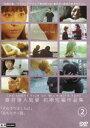 藤井道人初期短編作品集2 [DVD]