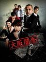 大阪闇金2 [DVD]