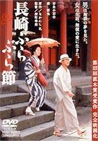 長崎ぶらぶら節(DVD)