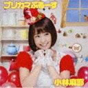 小林麻耶  ブリカマぶるすCDDVD CD