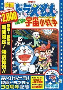 產品詳細資料,日本Yahoo代標 日本代購 日本批發-ibuy99 CD、DVD DVD 日本動漫 映画 ドラえもん のび太の宇宙小戦争【映画 ドラえもん30周年記念・期間限定生産商品】 [DVD]