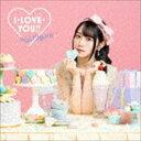 小倉唯 / I・LOVE・YOU!!(期間限定盤/CD+DVD) [CD]