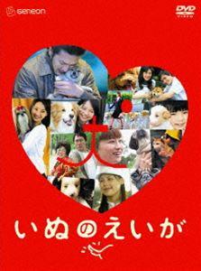 いぬのえいが プレミアム・エディション(DVD)