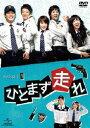 ひとまず走れ DVD-SET 1(DVD) ◆20%OFF!