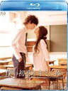 僕の初恋をキミに捧ぐ(BD) ◆20%OFF!