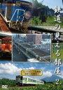鉄道の見える部屋2.〜トレインビュー東横イン札幌駅北口〜 [DVD]