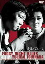 夜霧のブルース(DVD)