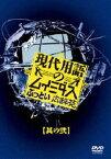 現代用語のムイミダス ぶっとい広辞苑 其の弐 [DVD]
