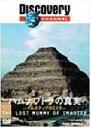 ディスカバリーチャンネル ハムナプトラの真実(DVD)