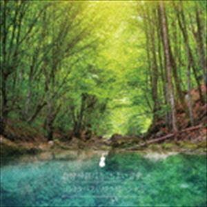 自律神経にやさしい音楽〜コントラバス・リラクゼーション(CD)