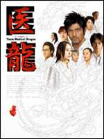 《送料無料》医龍 Team Medical Dragon DVD-BOX(DVD) ◆20%OFF!