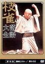 【落語特選】桂枝雀 落語大全 第四集(DVD) ◆25%OFF!