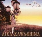 川島愛華/23区/満点な星(CD)