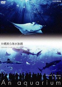 NHK DVD 水族館~An Aquarium~ 沖縄美ら海水族館(DVD)